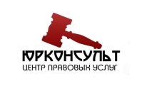 """Центр правовых услуг """"ЮРКОНСУЛЬТ"""""""