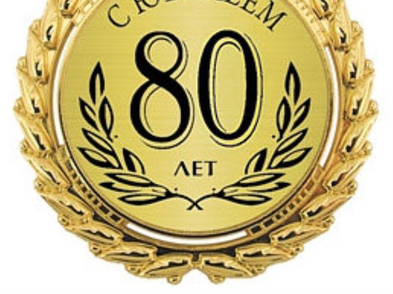 Картинки поздравление с 80 летием