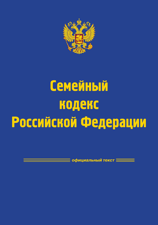 семейный кодекс россии